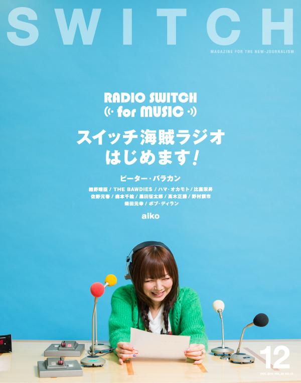 SWITCH Vol.32 No.12 RADIO SWITCH for MUSIC スイッチ海賊ラジオ、はじめます!