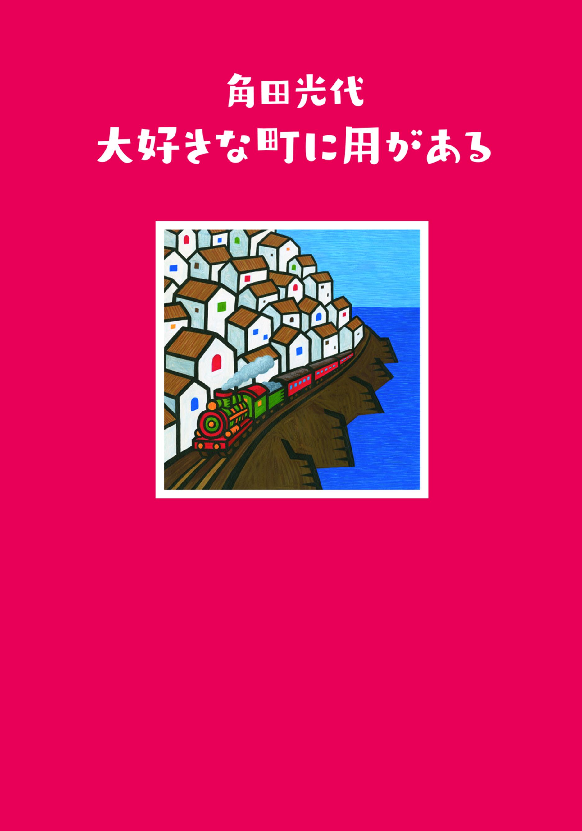 角田光代『大好きな町に用がある』