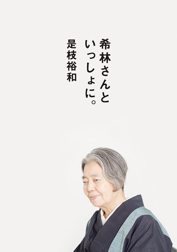 是枝裕和『希林さんといっしょに。』