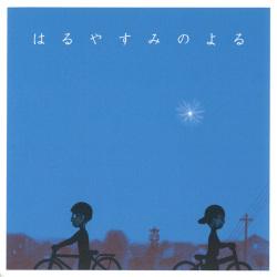 小島ケイタニーラブCD 『はるやすみのよる』