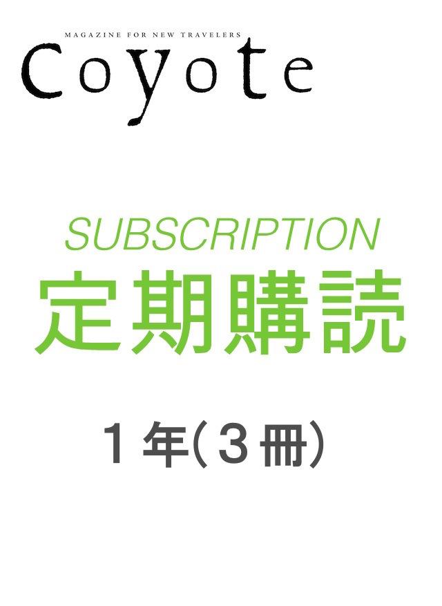 COYOTE 年間定期購読 1年間(3冊)
