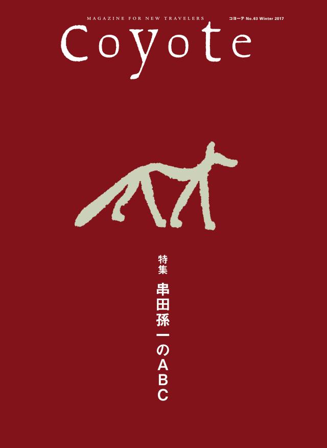 Coyote No.63 特集:串田孫一のABC