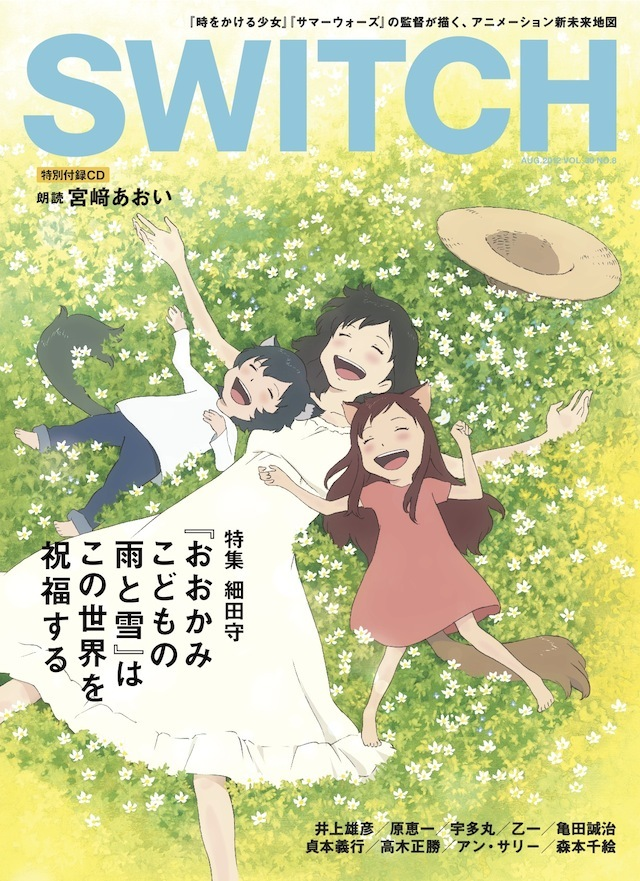 SWITCH Vol.30 No.8 (細田守 『おおかみこどもの雨と雪』はこの世界を祝福する)
