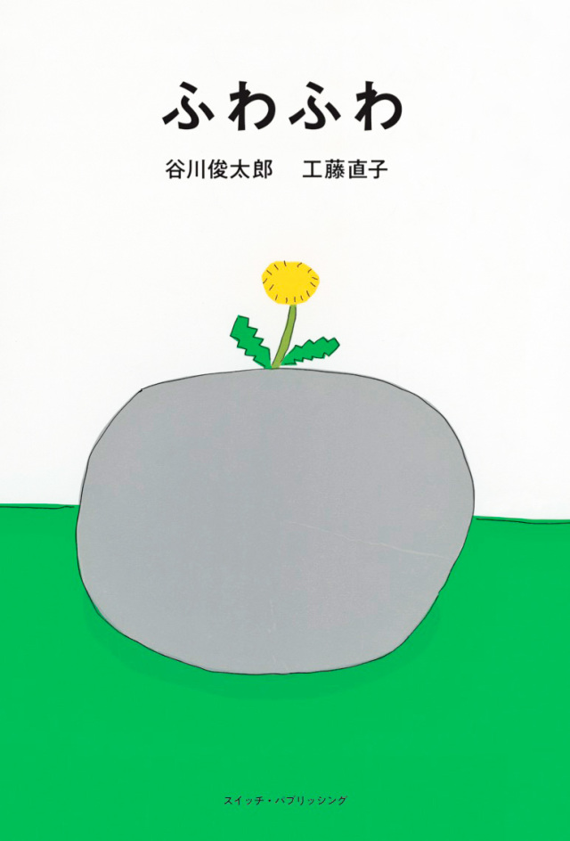 谷川俊太郎 工藤直子『ふわふわ』カバー