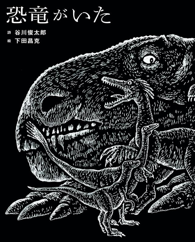 谷川俊太郎 下田昌克 『恐竜がいた』