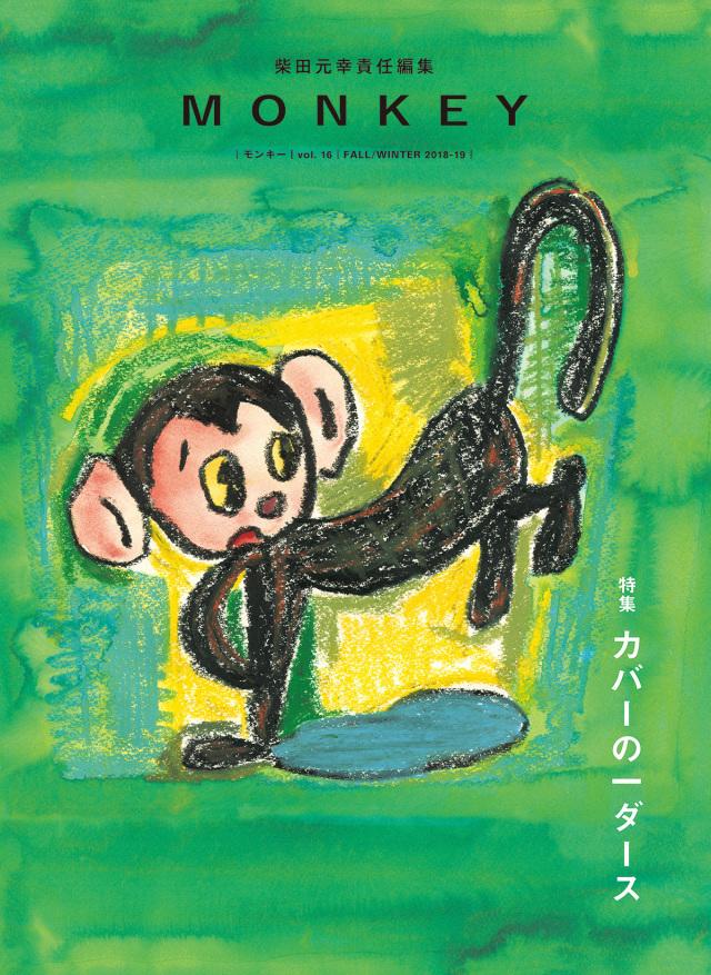 MONKEY vol.16 カバーの一ダース  カバー