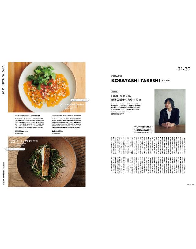 SWITCH Vol.36 No.9 特集 フードカルチャー 東京の100皿  見本