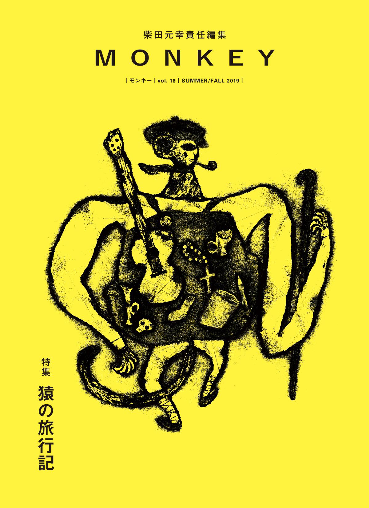 MONKEY vo.18 猿の旅行記