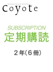 COYOTE 年間定期購読 2年間(6冊)