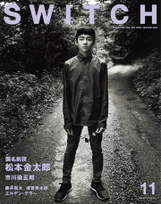 SWITCH Vol.35 No.11 襲名前夜――松本金太郎