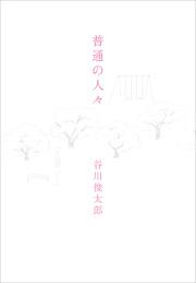 谷川俊太郎『普通の人々』