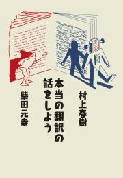 『本当の翻訳の話をしよう』村上春樹+柴田元幸 対談集