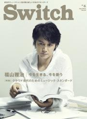 SWITCH Vol.32 No.4 (福山雅治/今を生きる、今を歌う)