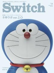 SWITCH Vol.32 No.8 テクノロジー+カルチャー ネ申ラボ ver.2.0