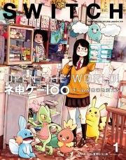 SWITCH Vol.33 No.1ネ申ゲー1oo ゲームが未来を変える