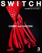 SWITCH Vol.33 No.3 COMME des GARCONS 未来への意思を繋ぐもの