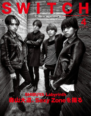 SWITCH Vol.39 No.4 特集 SHIBUYA Labyrinth 森山大道、Sexy Zoneを撮る