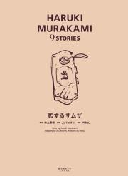 HARUKI MURAKAMI 9 STORIES 恋するザムザ