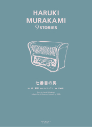 HARUKI MURAKAMI 9 STORIES 七番目の男