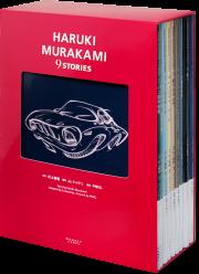 『HARUKI MURAKAMI 9 STORIES』全9巻ボックスセット