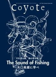 Coyote No.74 特集 川を渡る風、海の音を聴く The Sound of Fishing