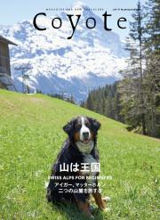 Coyote No.68 特集: 山は王国 SWISS ALPS FOR BEGINNERSカバー