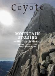 Coyote No.65 特集:MOUNTAIN STORIES 一瞬の山 永遠の山