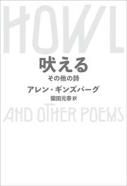 アレン・ギンズバーグ【新訳】『吠える その他の詩』(訳・柴田元幸)