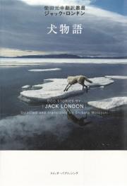 ジャック・ロンドン『犬物語』(柴田元幸翻訳叢書)