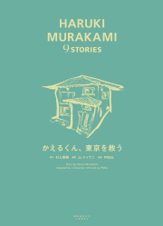 HARUKI MURAKAMI 9 STORIES かえるくん、東京を救う