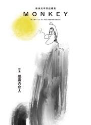 MONKEY vol.22 特集 悪霊の恋人  カバー