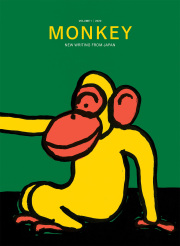 MONKEY(英語版)VOL.1 FOOD: A MONKEY'S DOZEN