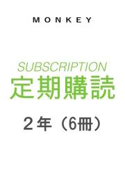 MONKEY 年間定期購読 2年間(6冊)