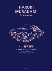 HARUKI MURAKAMI 9 STORIES パン屋再襲撃