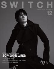 SWITCH Vol.38 No.12 特集 30年目の福山雅治