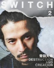 SWITCH Vol.39 No.2 特集 常田大希 破壊と創造