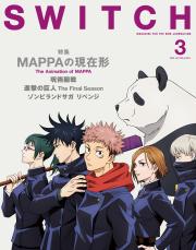 SWITCH Vol.39 No.3 特集 MAPPAの現在形(表紙:TVアニメ『呪術廻戦』描き下ろし)