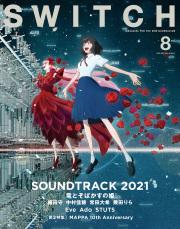 SWITCH Vol.39 No.8 特集 サウンドトラック2021(表紙巻頭:細田守『竜とそばかすの姫』)