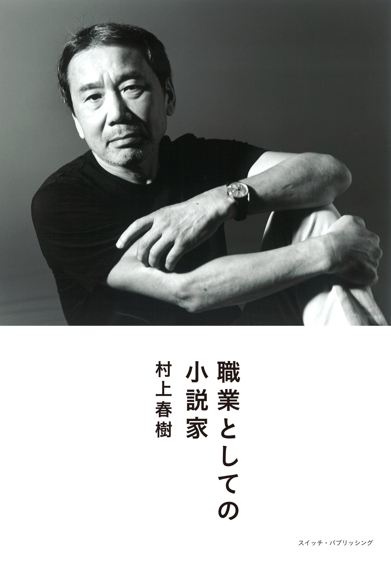 村上春樹『職業としての小説家』