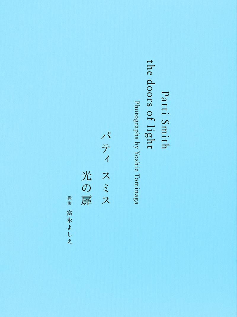 富永よしえ パティ・スミス写真集『the doors of light』(オリジナルプリント付限定版)
