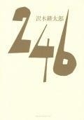 沢木耕太郎『246』