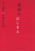 井上雄彦×伊藤比呂美『漫画がはじまる』