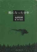 池澤夏樹×坂川栄治『熊になった少年』(Rainy Day Books)