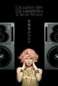 椎名林檎『音楽家のカルテ』