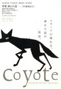 COYOTE No.1 (森山大道 その路地を右へ)
