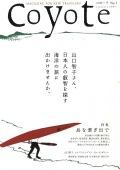 COYOTE No.3 (島を漕ぎ出で )