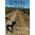 COYOTE No.5 (チベット、ヒマラヤへと続く道)