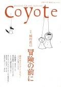 COYOTE No.6 (植村直己 冒険の前に )