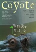 COYOTE No.7 (動物園で会いましょう。 )