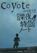 COYOTE No.8 (『深夜特急』ノート 沢木耕太郎 )